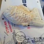 日本一たい焼 奈良御所店 - たい焼き