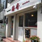 中国四川料理 梅香 - 牛込神楽坂駅からすぐ