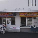 テルちゃん いまいゆ市場 - きれいになった新店舗。(2017)