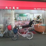 萬田精肉店 -