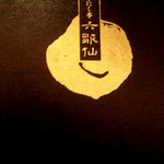 六歌仙 -