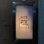 麺酒場 框 -