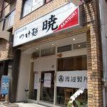 渡辺製麺 つけ麺 暁 - 外観01