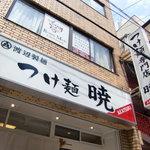 渡辺製麺 つけ麺 暁 - 外観02
