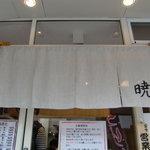 渡辺製麺 つけ麺 暁 - 外観03