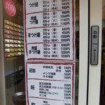 渡辺製麺 つけ麺 暁 - 外観04