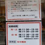 渡辺製麺 つけ麺 暁 - 外観05