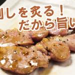 でかい焼鳥と大阪の串カツ ごっつ 本店