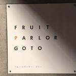 フルーツパーラーゴトー - 表札