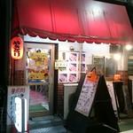 友愛 - 大門通り商店街
