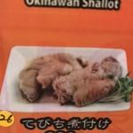 沖縄 キッチン うちな〜亭 -
