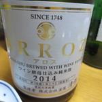 ワガシアソビ - 合わせたワイン酵母の純米酒。