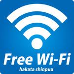 博多 心風 - 無料Wi-Fiサービスを導入いたしました。