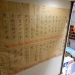 万里長城 - 階段に掲示されているメニュー