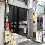 万里長城 - ハトヤ商店街入口