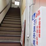 万里長城 - 店への階段