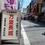 万里長城 - 西新商店街上の看板