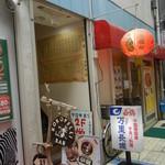万里長城 - 店への階段入り口
