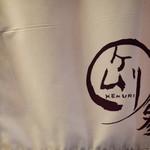 ケムリ 参 - 暖簾