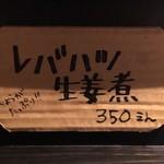 ケムリ 参 - 壁に貼られているメニューも、けっこう有ります。