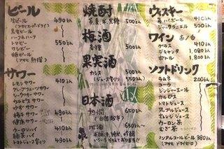 ケムリ 参 - メニュー(ドリンク)
