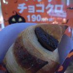 サンマルクカフェ - バナナ・チョコクロ