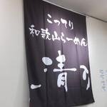 和 dining 清乃 - 近鉄百貨店の催事にて