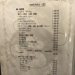 とんかつ 熊さん - 一品料理・丼ものメニュー