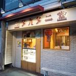 田花谷堂 - お店は築地駅2番出口から徒歩数分。