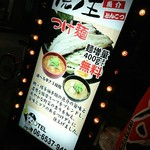麺処 虎ノ王 - 看板♪