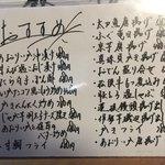 和風居酒屋 梅一 - メニュー3