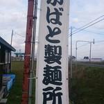 75794606 - 店舗看板