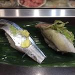 立食い寿司 根室花まる - さんま、いわし