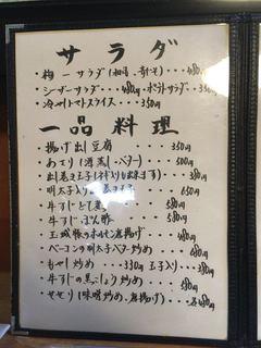 和風居酒屋 梅一 - メニュー1