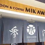 75796361 - 1710_UDON & COFFEE MIKAWA -参河-_暖簾