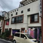 玉屋旅館 - 店舗外観