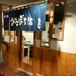 Atabouzushi - あたぼう鮨(´▽`)ノ