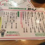 75799112 - メニュ〜( ^ω、^ )/