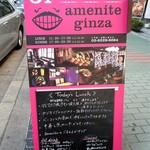 アメニテ ギンザ - Today's Lunch