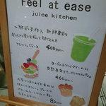 フィール アット イーズ ジュース キッチン - 看板