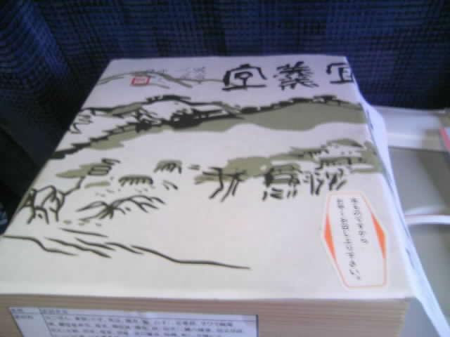 京趣味 菱岩