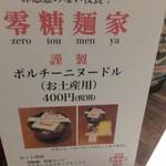 零糖麺家 -