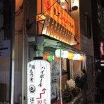 東京ミート酒場 -