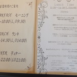 イースト ウィンド - ランチメニュー