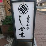 寿司和食しかま - 看板