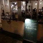 西荻ビール工房 -