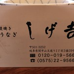 しげ吉 - ネームカード
