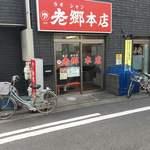 老郷 - (2017年10月)