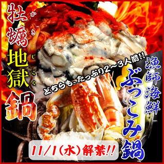 豪快!!で、ボリューム満点のビックリ海鮮鍋にこだわる!