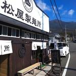 松屋製麺所 - 空が青すぎるぜ。